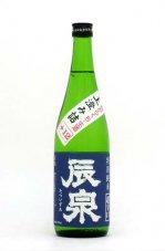辰泉 超辛口特別純米 無濾過上澄み詰め+12 720ml 2020BY醸造 2021年3月蔵元出荷酒