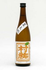 村祐 夏美燗 (特別純米規格酒) 720ml 2019BY醸造酒 2020年8月蔵元出荷酒