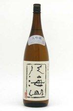 八海山 大吟醸 1800ml 2019BY醸造酒 2020年8月蔵元出荷酒