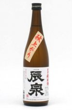 辰泉 純米 秋上がり 720ml 2019BY醸造 2020年9月蔵元出荷酒