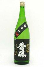 秀鳳 特別純米 超辛口+10 1800ml 2020BY醸造酒 2021年2月蔵元出荷酒