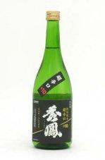 秀鳳 特別純米 超辛口+10 720ml 2019BY醸造酒 2020年9月蔵元出荷酒