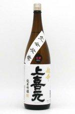 上喜元 純米吟醸 超辛口 完全発酵 搾りたて生 1800ml 2020BY醸造酒 2020年12月蔵元出荷酒
