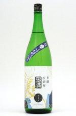 黒澤 純米吟醸無濾過生原酒 豊醸祈願祭 1800ml 2020BY醸造酒 2021年2月蔵元出荷酒