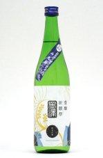 黒澤 純米吟醸無濾過生原酒 豊醸祈願祭 720ml 2020BY醸造酒 2021年2月蔵元出荷酒
