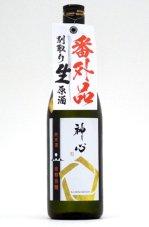 神心 純米 自耕自醸 番外品 別取り生原酒 720ml 2020BY醸造酒 2021年3月蔵元出荷酒