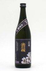 出羽桜 大吟醸 山田錦 四割八分 720ml 2020年BY醸造酒 2021年7月蔵元出荷酒