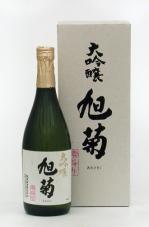 旭菊 大吟醸 雫斗り 720ml 2019BY醸造酒 2020年11月蔵元出荷酒