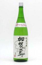 加賀鳶 純米吟醸 冷おろし 1800ml 2020BY醸造酒 2021年8月蔵元出荷酒