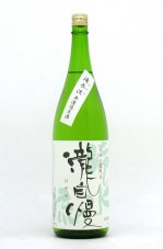 瀧自慢 辛口純米 はやせ 無濾過本生 1800ml 2019BY醸造酒 2020年2月蔵元出荷酒