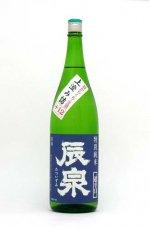辰泉 超辛口特別純米 無濾過上澄み詰め+12 1800ml 2019BY醸造 2020年3月蔵元出荷酒