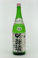 出羽桜 桜花吟醸 本生 1800ml 2019BY醸造酒 2021年1月瓶詰酒