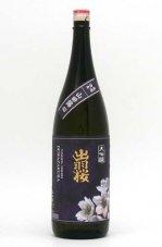 出羽桜 大吟醸 山田錦 四割八分 1800ml 2020年BY醸造酒 2021年7月蔵元出荷酒