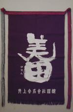 美田 前掛け ロング