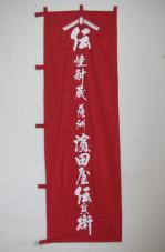 濱田屋伝兵衛 のぼり旗