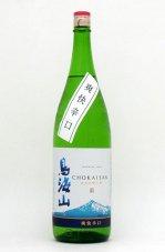 鳥海山 純米吟醸 爽快辛口 生酒 1800ml 2020BY醸造酒 2021年5月蔵元出荷酒