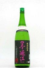 墨廼江 限定特別純米 中汲み  生詰 1800ml 2020BY醸造 2021年4月蔵元出荷酒