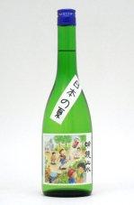 明鏡止水 特別純米 日本の夏 720ml 2020BY醸造酒 2021年5月蔵元出荷酒