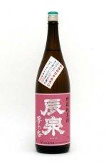 辰泉 特別純米 本当のひやおろし 1800ml 2019BY醸造 2020年10月蔵元出荷酒