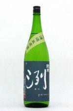 洌(れつ) 純米 無濾過本生原酒 1800ml 2019BY醸造 2020年1月出蔵元出荷酒