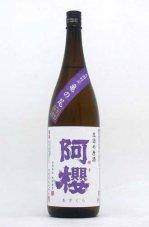阿櫻 亀の尾 生詰め原酒 (純米規格酒) 1800ml 2020BY醸造酒 2021年6月蔵元出荷酒