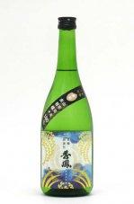 秀鳳 純米大吟醸 生原酒 豊醸感謝祭 720ml 2020BY醸造酒 2020年11月蔵元出荷酒
