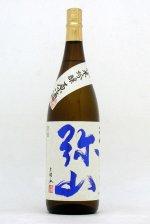 弥山 純米吟醸 原酒 2019BY醸造酒 2020年11月瓶詰酒