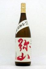 弥山 特別純米 山廃仕込み 2020年11月瓶詰酒