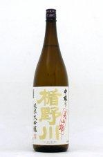 楯野川 純米大吟醸 美山錦 中取り 1800ml 2019BY醸造酒 2020年1月 出荷酒