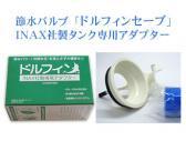 節水バルブ ドルフィンセーブ INAX社製専用アダプター