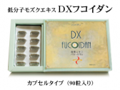 DXフコイダン カプセルタイプ(90粒入) 送料無料37%オフ 〜 正規品<軽減税率8%対象商品><img class='new_mark_img2' src='https://img.shop-pro.jp/img/new/icons34.gif' style='border:none;display:inline;margin:0px;padding:0px;width:auto;' />