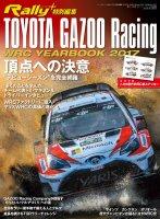 TOYOTA GAZOO Racing WRC YEARBOOK 2017【RALLY PLUS特別編集】