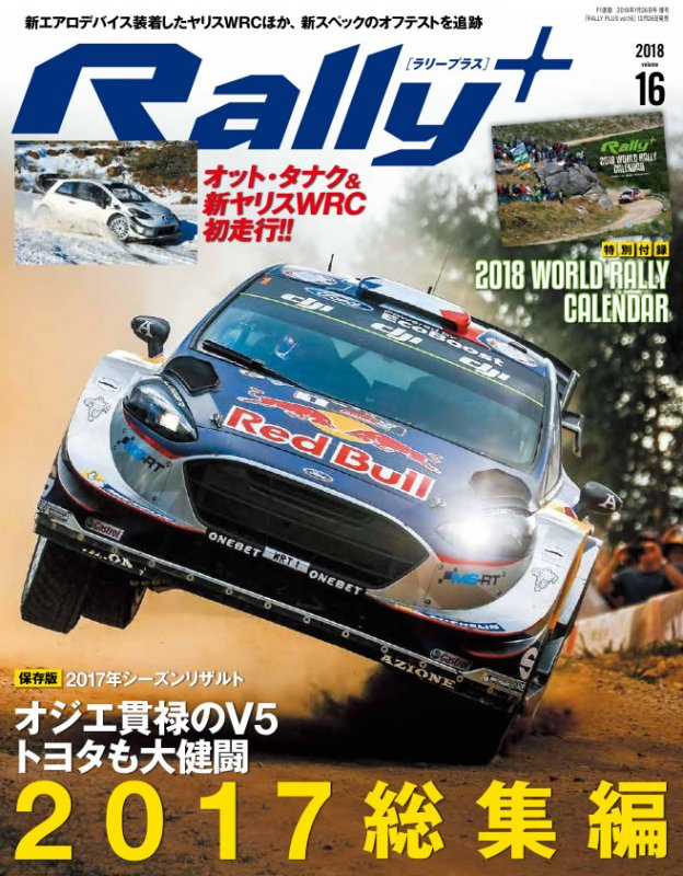 RALLY PLUS vol.16