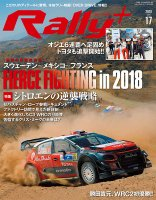 RALLY PLUS vol.17