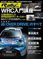 RALLY PLUS特別編集 WRC入門講座 映画『OVER DRIVE』のすべて