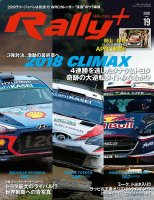 RALLY PLUS vol.19