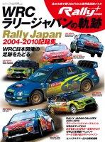 RALLY PLUS特別編集 WRCラリージャパンの軌跡