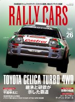 <img class='new_mark_img1' src='https://img.shop-pro.jp/img/new/icons14.gif' style='border:none;display:inline;margin:0px;padding:0px;width:auto;' />RALLY CARS vol.26 TOYOTA CELICA TURBO 4WD