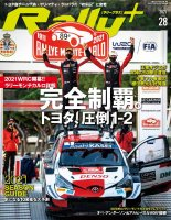 RALLY PLUS vol.28