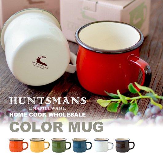 HUNTSMANS・ハンツマン<br>カラーマグ8色