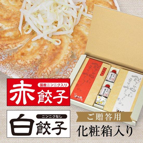 ★ご贈答★浜太郎セット (赤餃子20個と白餃子20個)」の2点詰め合わせ