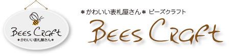 かわいい表札屋|おしゃれなマンション表札も!|BEES CRAFT