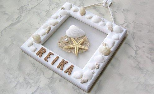 貝殻とサンゴ砂のネームフレーム[手作り工作キット・コルク文字付き]