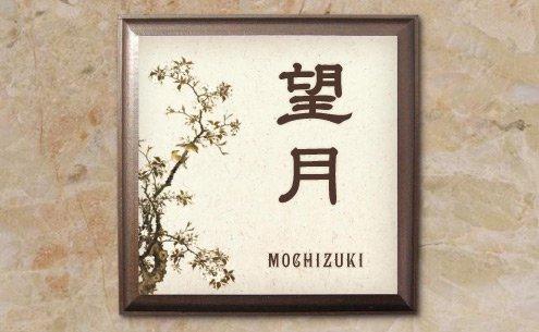 和風表札 花鳥画 桜に目白【R スクエア】