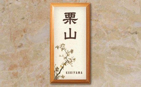 和風表札 花鳥画 桜に目白【R レクタングル】