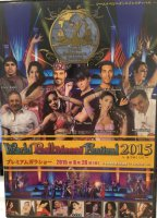 World Bellydance Festival 2015 〜全てはここに〜 DVD<img class='new_mark_img2' src='https://img.shop-pro.jp/img/new/icons50.gif' style='border:none;display:inline;margin:0px;padding:0px;width:auto;' />