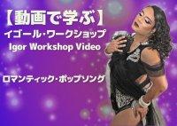 【動画で学ぶ】イゴールから学ぶオンラインワークショップ ロマンティックポップソング Igor Romantic Pop Song Video<img class='new_mark_img2' src='https://img.shop-pro.jp/img/new/icons14.gif' style='border:none;display:inline;margin:0px;padding:0px;width:auto;' />