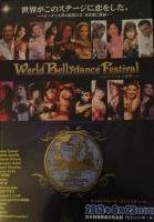 World Bellydance Festival 2013 〜エジプトから世界へ〜 DVD<img class='new_mark_img2' src='https://img.shop-pro.jp/img/new/icons50.gif' style='border:none;display:inline;margin:0px;padding:0px;width:auto;' />