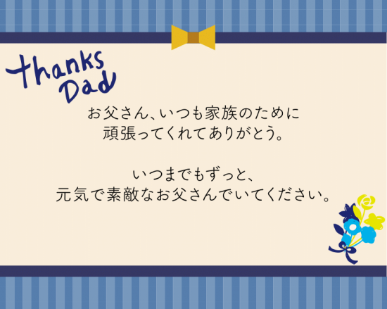 <img class='new_mark_img1' src='https://img.shop-pro.jp/img/new/icons30.gif' style='border:none;display:inline;margin:0px;padding:0px;width:auto;' />【父の日限定】メッセージカード