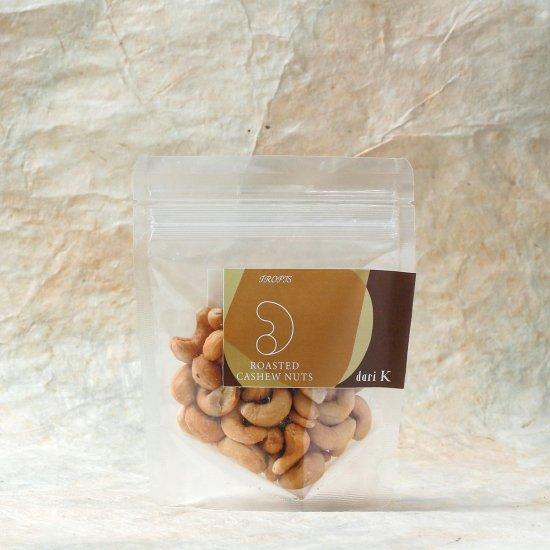 素焼きカシューナッツ2袋セット